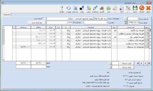 ثبت اطلاعات پروژه ها