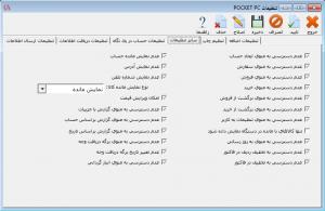 تنظیمات پاکت سایبر