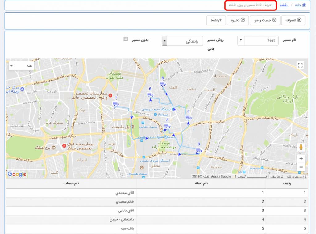 مشاهده نقاط مسیر نرم افزار مالی تحت وب