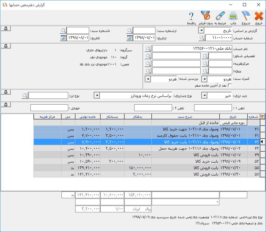 حساب بانک در گزارش حساب معین
