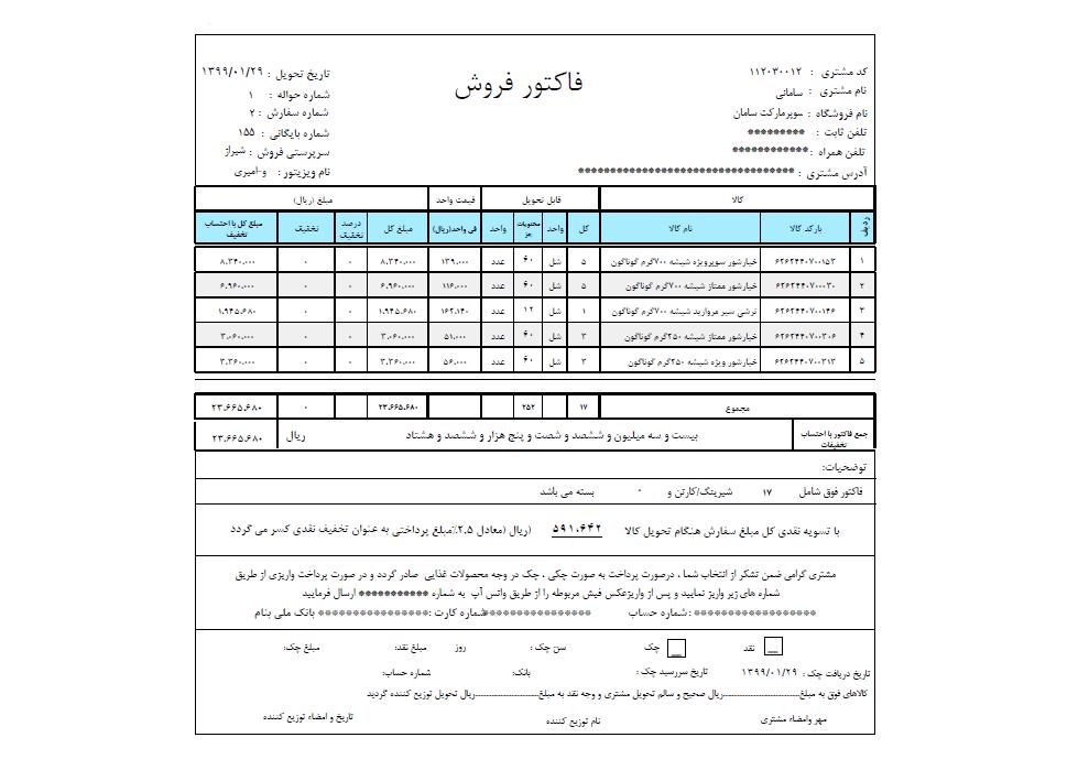 فاکتور فروش 1